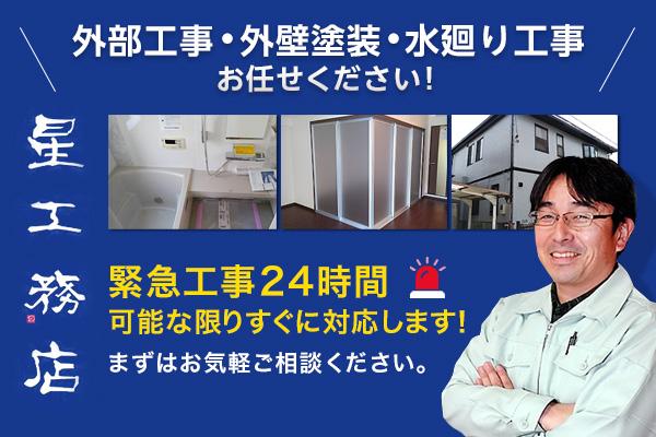 外部工事・外壁塗装・水廻り工事お任せください!星工務店 緊急工事24時間可能な限りすぐに対応します。