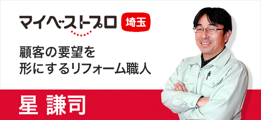 マイベストプロ埼玉